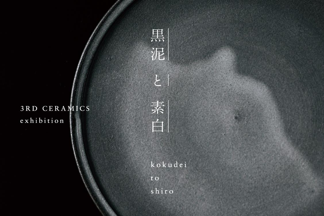 黒泥と素白 / 3RD CERAMICS exhibition