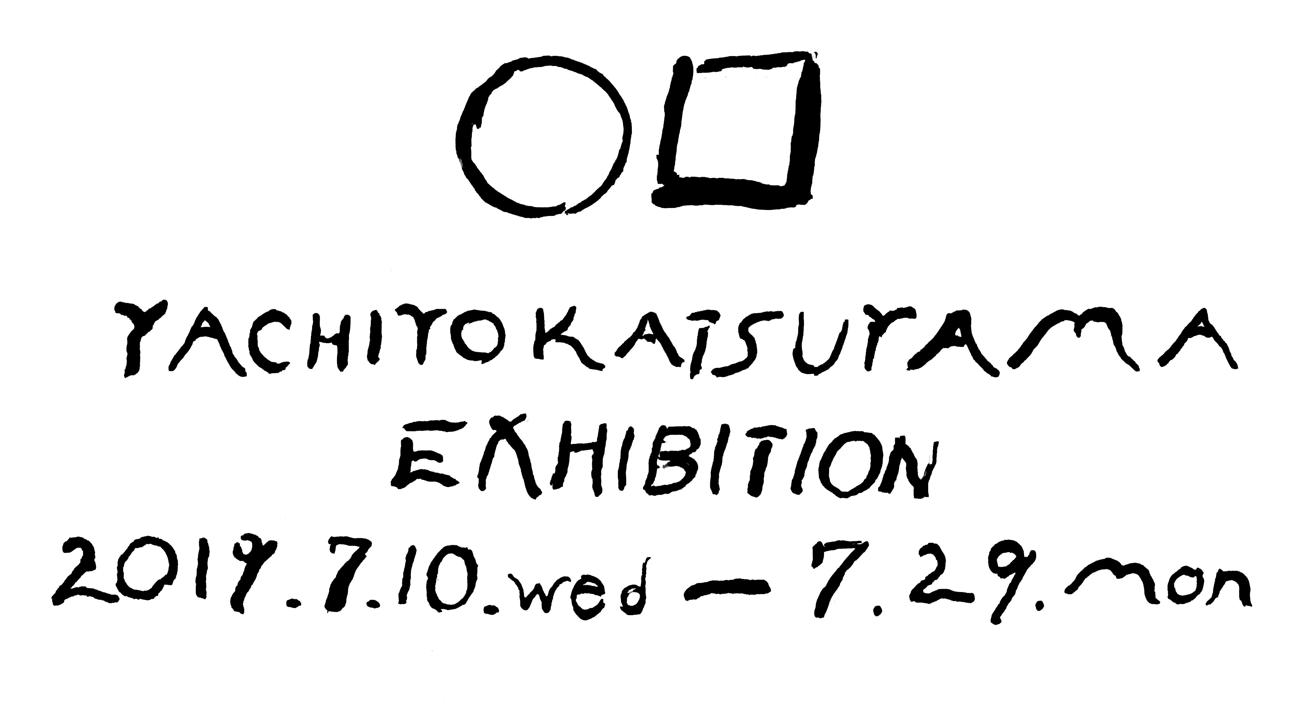 企画展《TO SEE Archive:14》<br> Yachiyo Katsuyama Exhibition