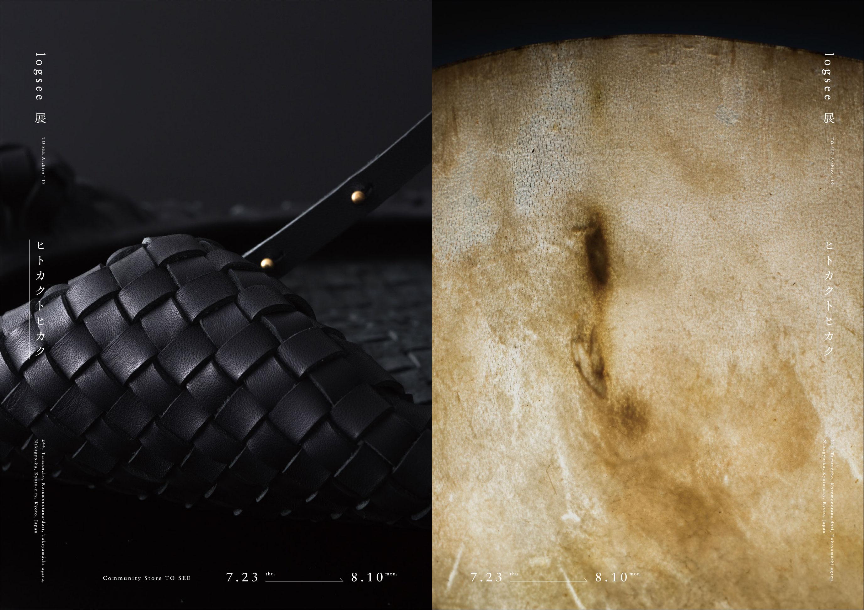 企画展《TO SEE Archive:19》 <br>logsee 展<br>『ヒトカクトヒカク』