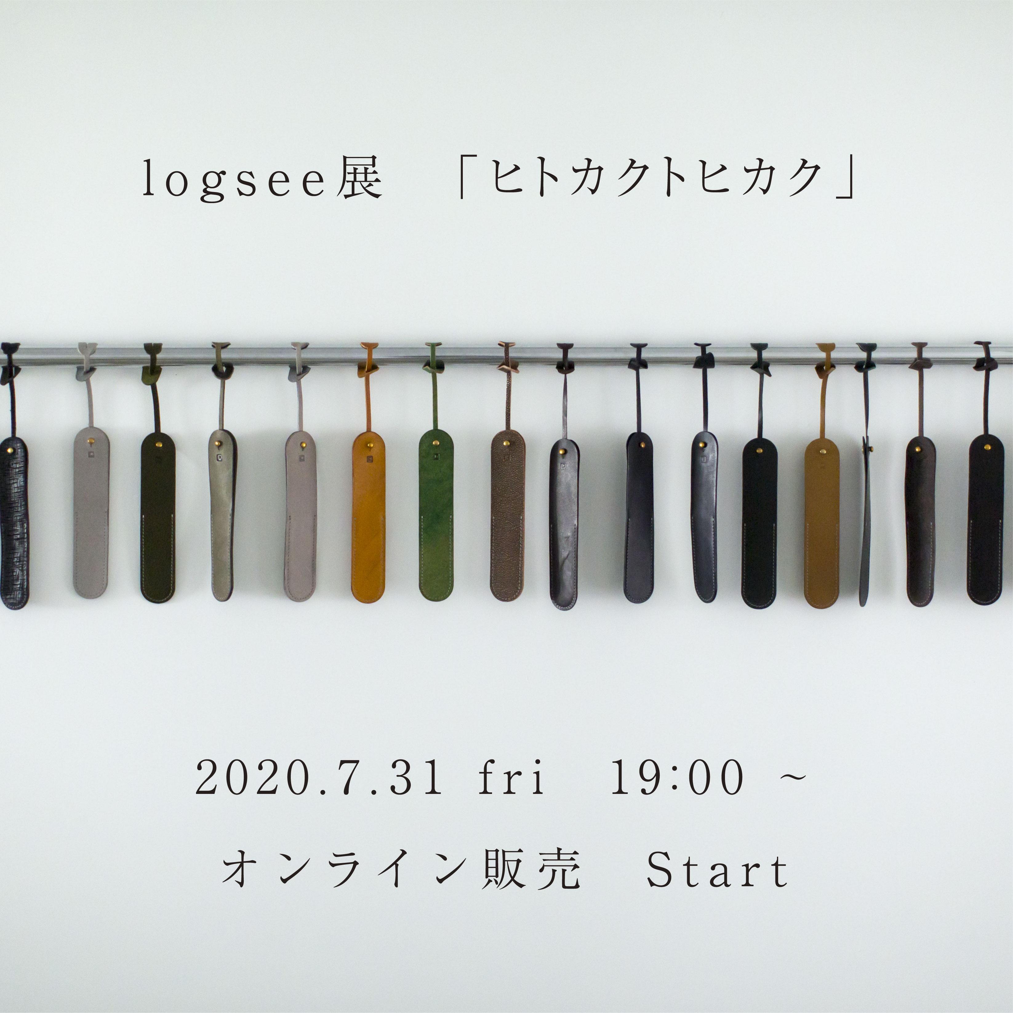 logsee展「ヒトカクトヒカク」<br>オンライン販売 Start