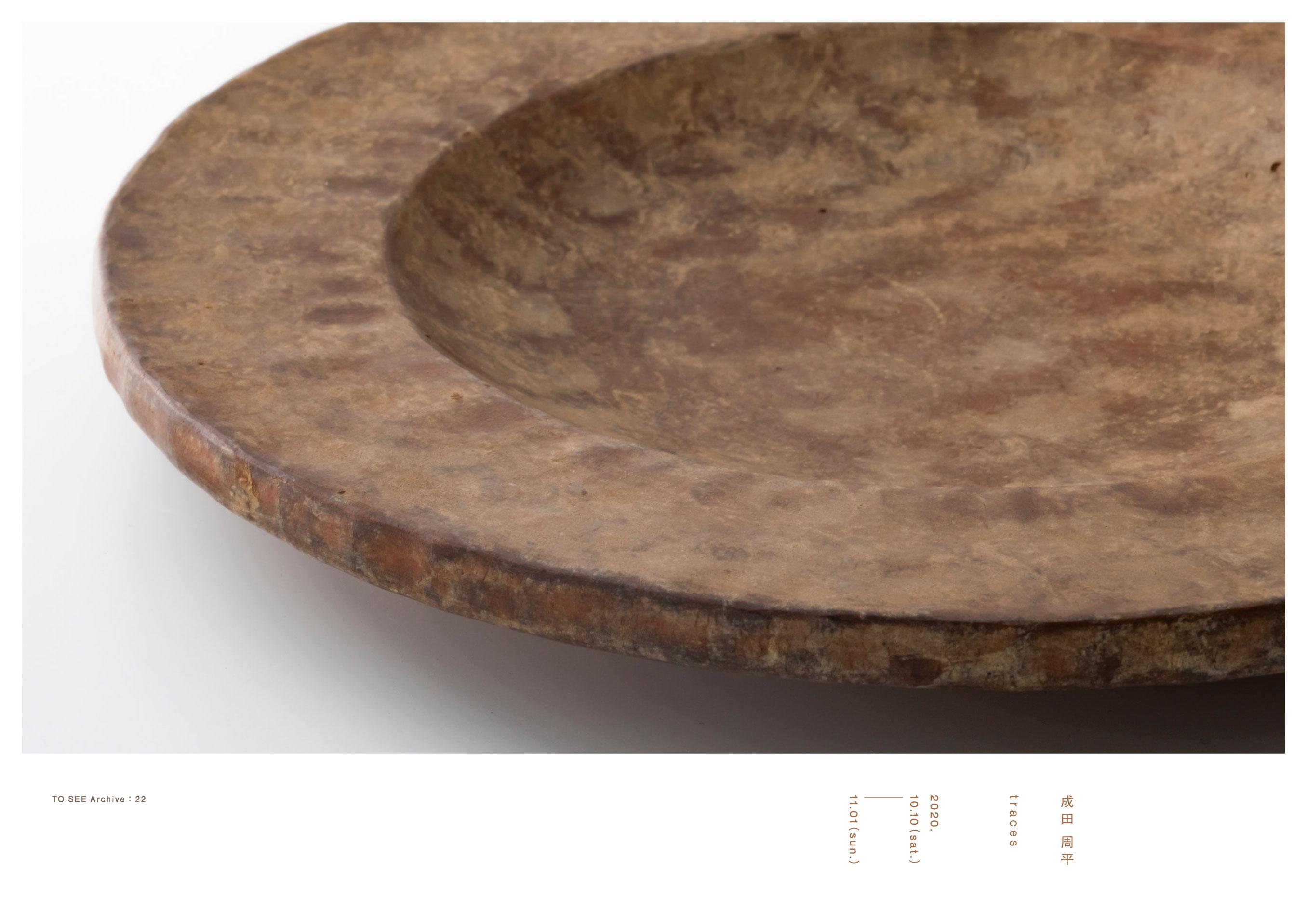企画展《TO SEE Archive:22》 <br>成田周平 個展『traces』