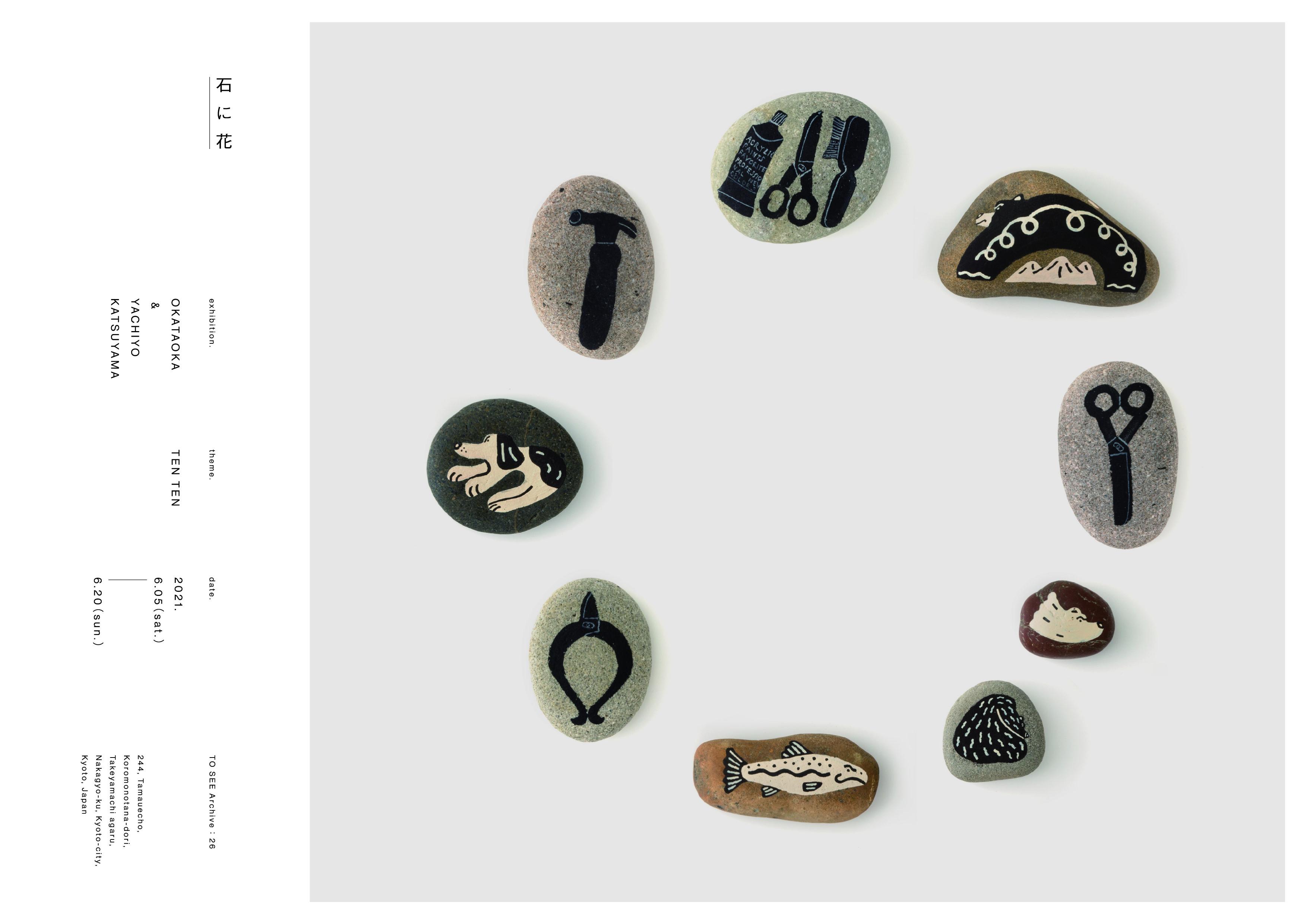 企画展《TO SEE Archive:26》 <br>石に花(OKATAOKA & YACHIYO KATSUYAMA) Exhibition<br>『TEN TEN』