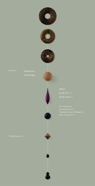 企画展《TO SEE Archive:27》<br>市川岳人 展<br>Takehito Ichikawa exhibition